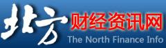 北方财经资讯网